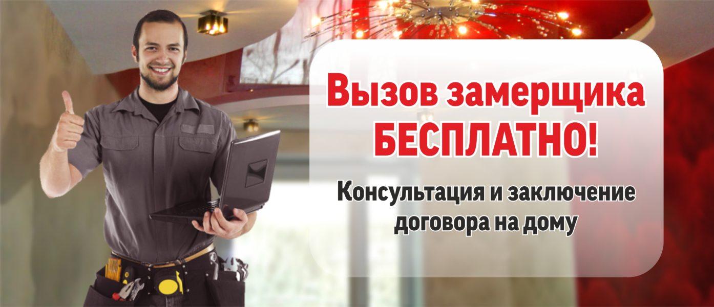 http://image-potolok.ru/wp-content/uploads/2017/01/%D0%B7%D0%B0%D0%BC%D0%B5%D1%80-e1489959185177.jpg