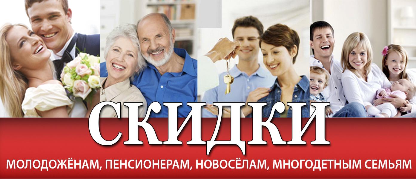 Скидка новосёлам, пенсионерам, многодетным семьям, молодоженам!